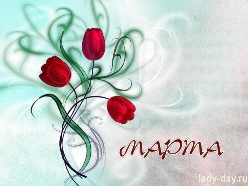 8-marta-kartinki-pozdravleniya