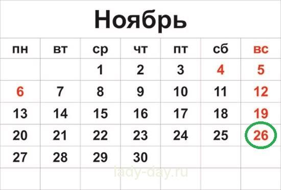 Календарь ноябрь 2017