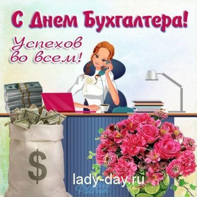 День бухгалтера открытка