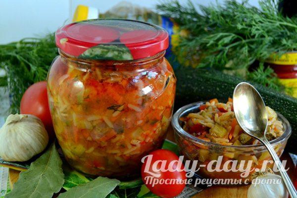 Салат из кабачков на зиму с рисом