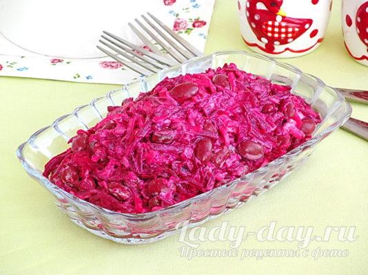 салат из свеклы с фасолью рецепт