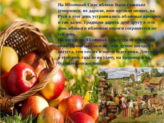Яблочный Спас: история праздника, приметы и традиции